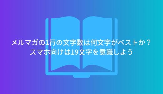 メルマガの1行の文字数は何文字がベストか?スマホ向けは19文字を意識しよう