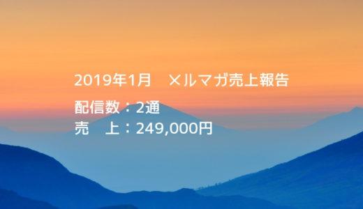 2019年1月のメルマガ売上報告