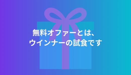 メルマガの無料オファーとは?メルマガ登録を促すためのプレゼント