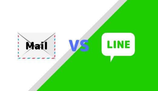 メルマガとLINE公式アカウントをマーケティングの7つの観点で比較します
