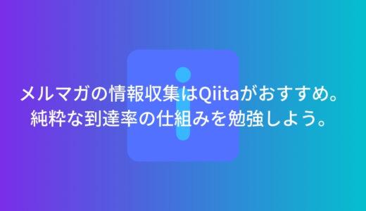メルマガの情報収集はQiitaがおすすめ。純粋な到達率の仕組みを勉強しよう。