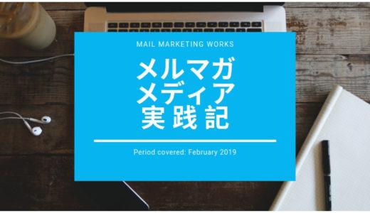 メルマガメディア実践記 2019年2月