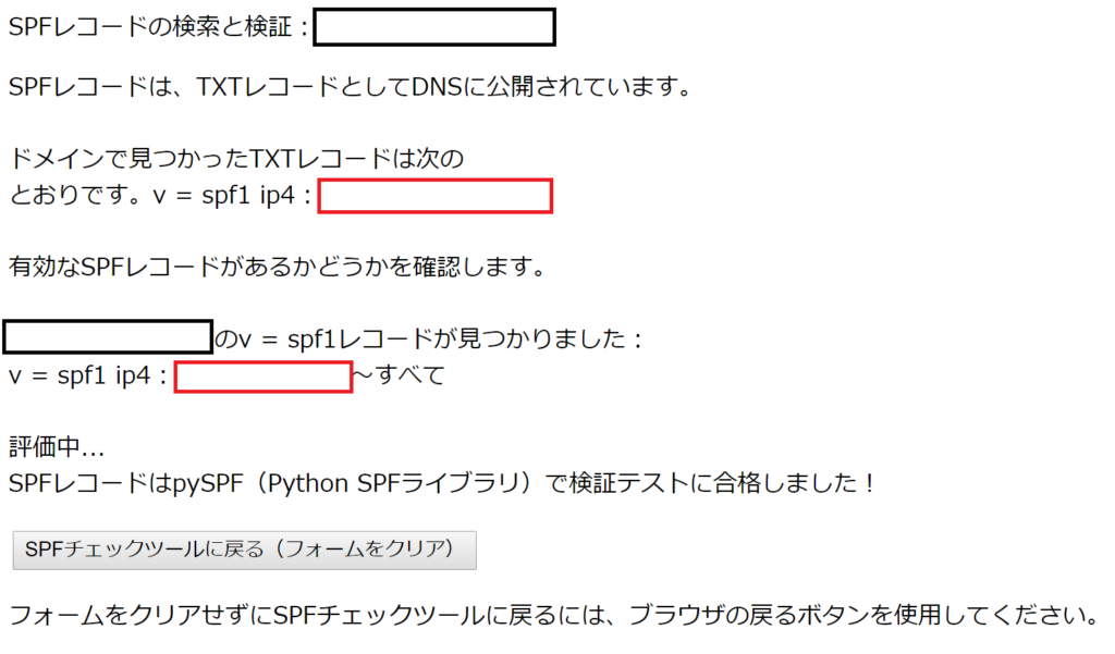 SPFレコード チェックツール 和訳