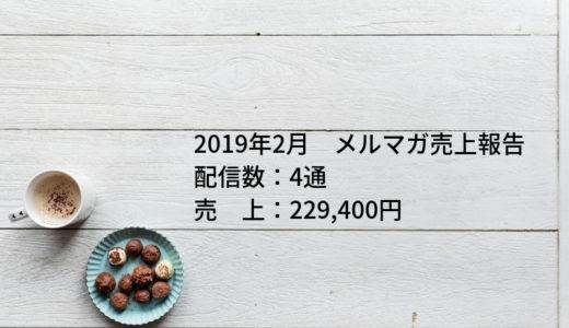2019年2月のメルマガ売上報告