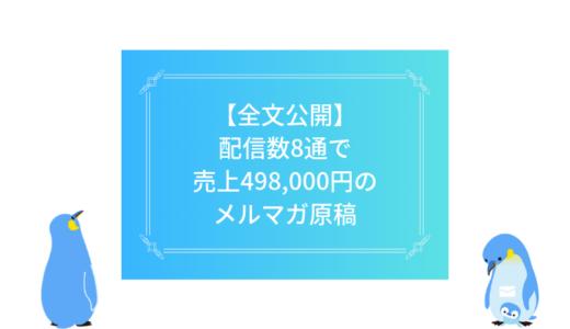 【全文公開】8通で498,000円の売上を作ったセールスメルマガとコンテンツを紹介します