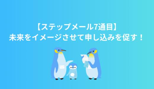 【ステップメール7通目】未来をイメージさせて申し込みを促す!ステップメールのポイントを徹底解説!