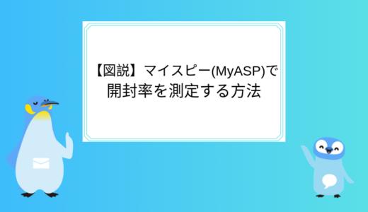 【図説】マイスピー(MyASP)で開封数や開封率を測定する方法