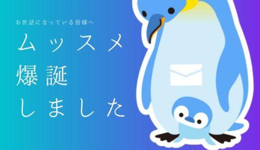 ムッスメ爆誕(・∀・)
